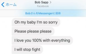 Screenshot 77 1 300x188 - Bob Sapp Accused for Domestic Violence by His Girlfriend!