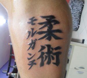 kanji arm 300x270 - Jiu Jitsu Tattoos - A Collection Of Art Within An Art